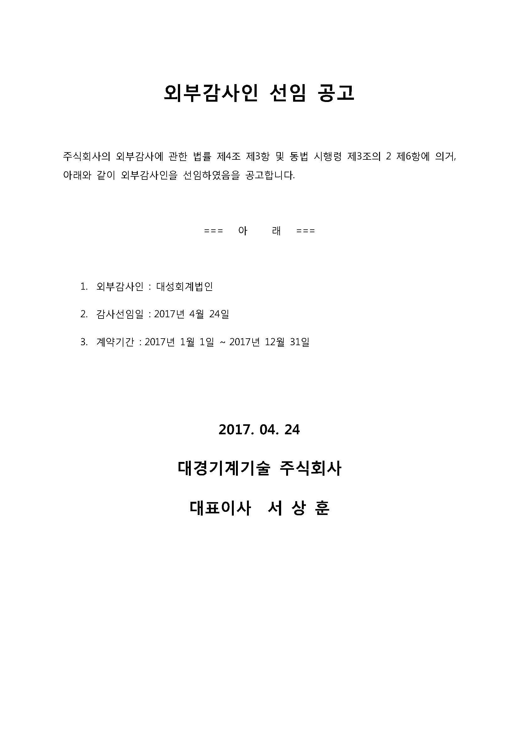 외부감사인 선임 공고(2017년도).jpg