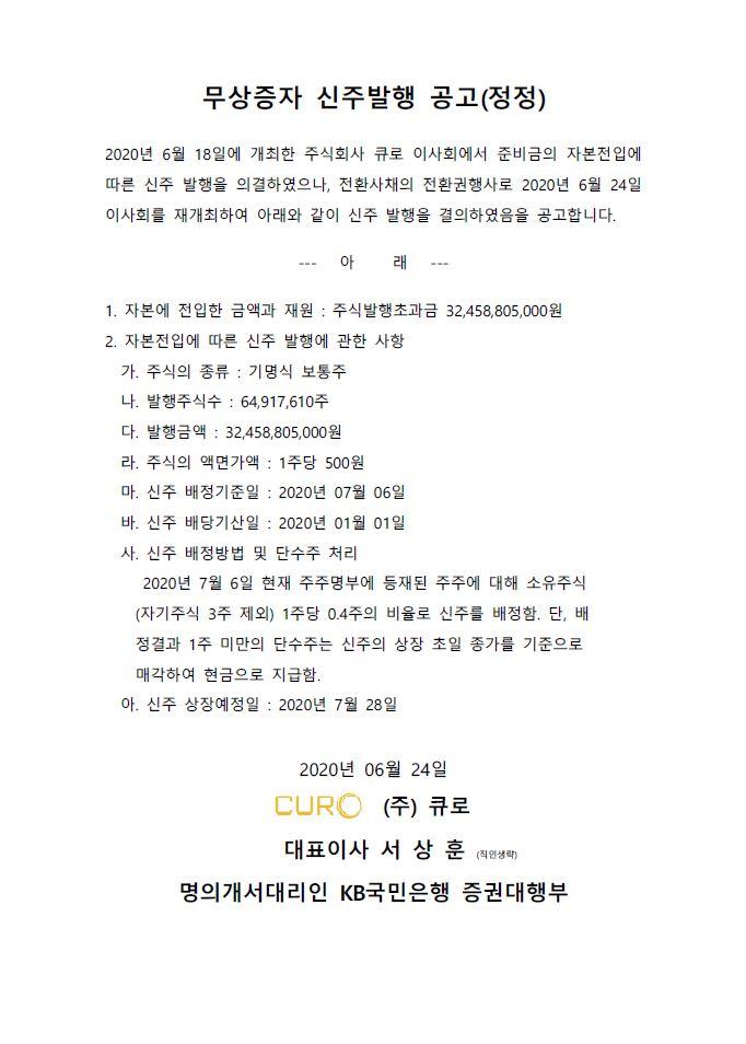 준비금의 자본전입 공고(정정).JPG