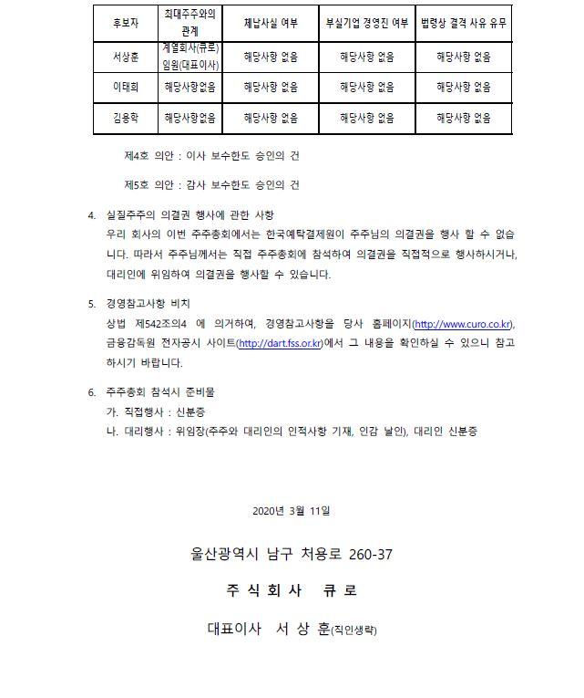 주주총회 소집공고_2.JPG