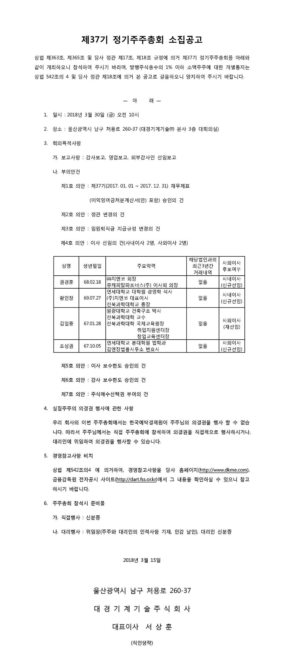 제37기 정기주주총회 소집공고(홈페이지)_페이지_1.jpg