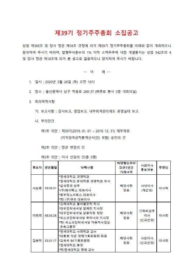 주주총회 소집공고_1.JPG